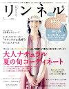 【送料無料】リンネル 2011年 07月号 [雑誌]