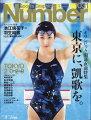 Sports Graphic Number (スポーツ・グラフィック ナンバー) 2021年 7/29号 [雑誌]