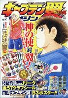グランドジャンプ 増刊 キャプテン翼マガジン Vol.7 2021年 7/4号 [雑誌]