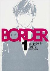 【送料無料】BORDER(1) [ 小手川ゆあ ]