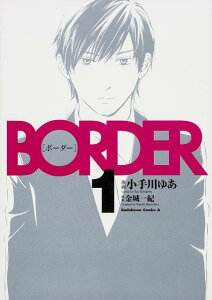 【楽天ブックスならいつでも送料無料】BORDER(1) [ 小手川ゆあ ]