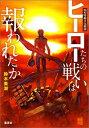 楽天ブックスで買える「ヒーローたちの戦いは報われたか 昭和特撮文化概論 [ 鈴木美潮 ]」の画像です。価格は1,500円になります。