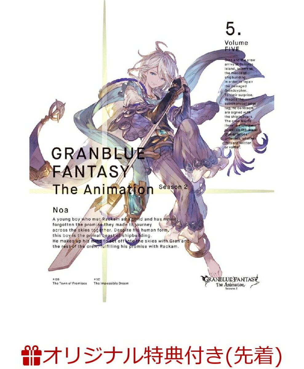 【楽天ブックス限定先着特典】【全巻購入特典対象】GRANBLUE FANTASY The Animation Season 2 5(完全生産限定版)(ブロマイド2枚セット付き)画像