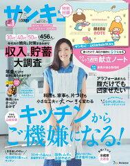 【送料無料】サンキュ ! 2011年 07月号 [雑誌]