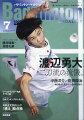 Badminton MAGAZINE (バドミントン・マガジン) 2021年 07月号 [雑誌]