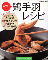 エラい!鶏手羽レシピ