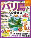 バリ島の歩き方(2018)ハンディ (地球の歩き方MOOK)...
