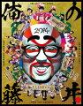 3Bjunior LIVE FINAL 俺の藤井 2014 【Blu-ray】