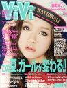【送料無料】ViVi (ヴィヴィ) 2011年 07月号 [雑誌]