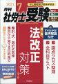 月刊 社労士受験 2021年 07月号 [雑誌]