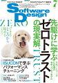 Software Design (ソフトウェア デザイン) 2021年 07月号 [雑誌]