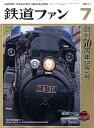 鉄道ファン 2011年 07月号 [雑誌]