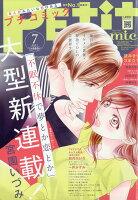 Petit comic (プチコミック) 2021年 07月号 [雑誌]