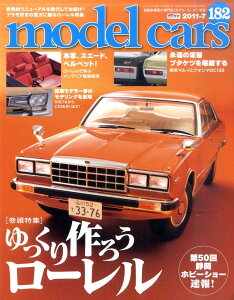 【送料無料】model cars (モデルカーズ) 2011年 07月号 [雑誌]