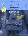 Quilts Japan (キルトジャパン) 2021年 07月号 [雑誌]