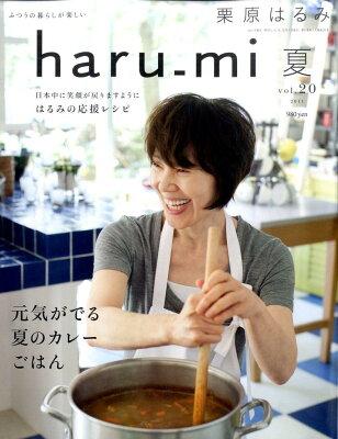 【送料無料】栗原はるみ haru_mi (ハルミ) 2011年 07月号 [雑誌]