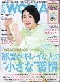 日経 WOMAN (ウーマン) 2021年 07月号 [雑誌]