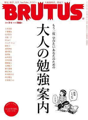 【送料無料】BRUTUS (ブルータス) 2011年 7/1号 [雑誌]