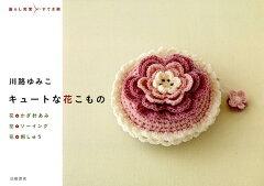 【送料無料】キュートな花こもの
