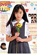 【送料無料】Chu→Boh(vol.56)