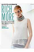 RICH MORE BEST EYE'S COLLECTIONS(vol.127(2016年夏号)