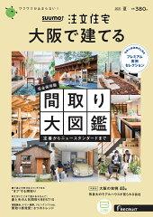 SUUMO注文住宅 大阪で建てる2021夏号 [雑誌]