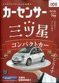 カーセンサー西日本版 2021年 07月号 [雑誌]