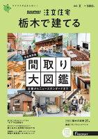 SUUMO注文住宅 栃木で建てる2021夏号 [雑誌]