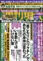週刊現代 2021年 7/31号 [雑誌]