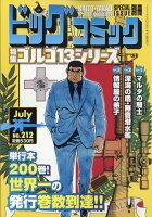 ビッグコミック SPECIAL ISSUE 別冊 ゴルゴ13 NO.212 2021年 7/13号 [雑誌]