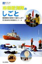 【楽天ブックスならいつでも送料無料】南極観測隊のしごと [ 国立極地研究所南極観測センター ]