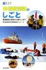 南極観測隊のしごと 観測隊員の選考から暮らしまで (極地研ライブラリー) [ 国立極地研究所南極観測センター ]