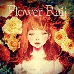 Flower Rail [ YURiCa/花たん ]