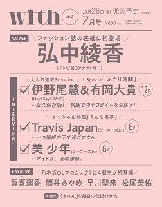 【送料無料】with (ウィズ) 2011年 07月号 [雑誌]