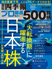 別冊 会社四季報 プロ500銘柄 2021年3集・夏号 [雑誌]