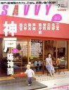 【送料無料】SAVVY (サビィ) 2011年 07月号 [雑誌]