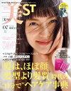 美ST (ビスト) 2021年 07月号 [雑誌]