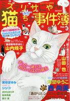 ミステリーブラン 猫たちの事件簿3 2021年 07月号 [雑誌]