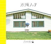 太陽ノック (CD+DVD Type-A)