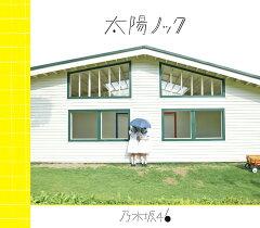 【楽天ブックスならいつでも送料無料】太陽ノック (CD+DVD Type-A) [ 乃木坂46 ]