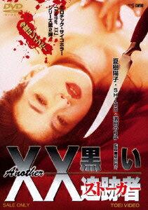 Another XX ダブルエックス 黒い追跡者画像