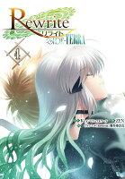 Rewrite:SIDE-TERRA 4巻