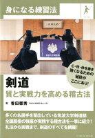 剣道 質と実戦力を高める稽古法