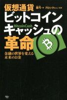 仮想通貨ビットコインキャッシュの革命