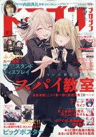 DRAGON MAGAZINE (ドラゴンマガジン) 2021年 07月号 [雑誌]