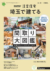 SUUMO注文住宅 埼玉で建てる2021夏号 [雑誌]