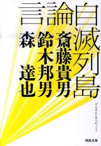 【送料無料】言論自滅列島