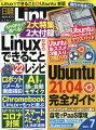日経 Linux (リナックス) 2021年 07月号 [雑誌]