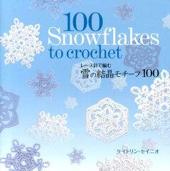 【送料無料】雪の結晶モチーフ100 [ ケイトリン・セイニオ ]