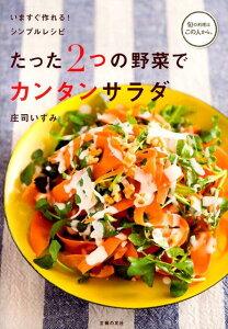 【楽天ブックスならいつでも送料無料】たった2つの野菜でカンタンサラダ [ 庄司いずみ ]